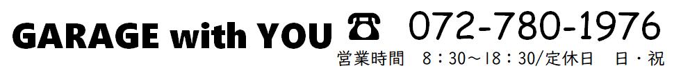 伊丹 宝塚 西宮 尼崎 川西 で車の修理ならGARAGE with YOU